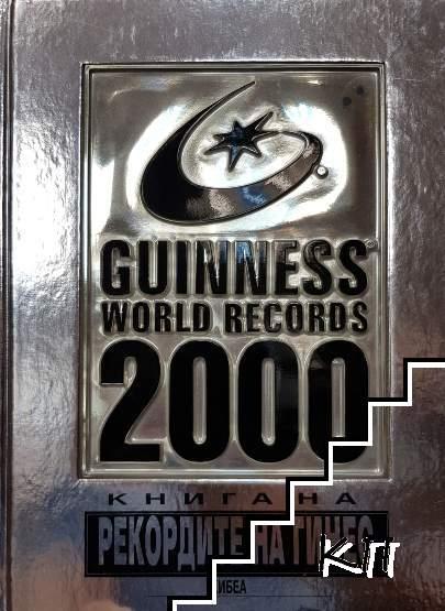 Книга на рекордите на Гинес 2000
