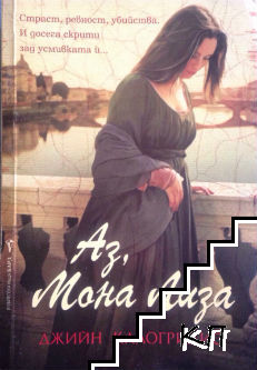 Аз, Мона Лиза