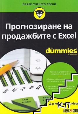 Прогнозиране на продажбите с Excel