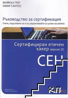 Сертифициран етичен хакер версия 10 CEH