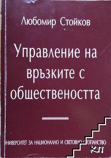 Управление на връзките с обществеността