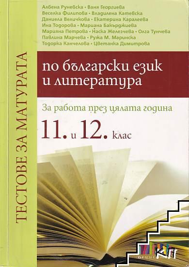 Тестове за матурата по български език и литература за 11.-12. клас