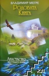 Звънтящите кедри на Русия. Книга 6: Родовата книга