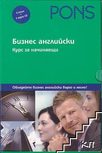 Бизнес курс английски. Част 1-6