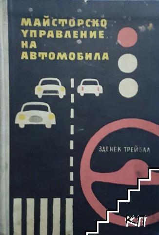 Майсторско управление на автомобила