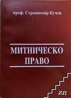 Митническо право