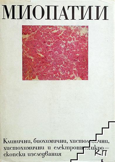 Миопатии