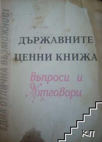 Държавните ценни книжа