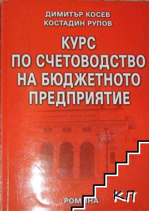 Курс по счетоводство на бюджетното предприятие