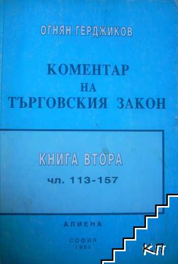 Коментар на търговския закон. Книга 2: Чл. 113-157. Дружество с ограничена отговорност