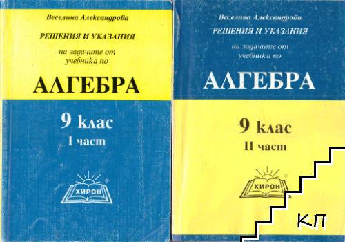 Решения и указания на задачите от учебника по алгебра за 9. клас. Част 1-2