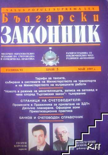 Български законник. Бр. 5 / 1997