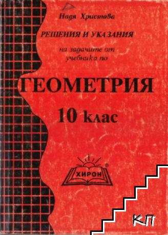 Решения и указания на задачите от учебника по геометрия за 10. клас