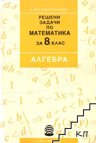 Решени задачи по математика за 8. клас. Част 1: Алгебра