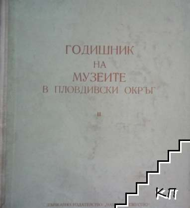 Годишник на музеите в Пловдивски окръг. Том 2