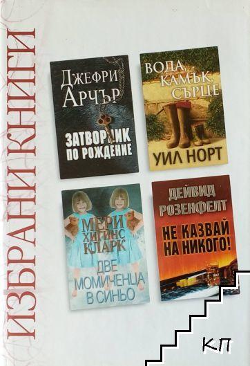 Избрани книги. Комплект от 3 книги (Допълнителна снимка 2)