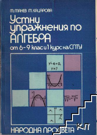 Устни упражнения по алгебра за 6.-9. клас и 1. курс на СПТУ