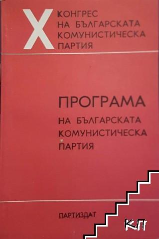 Програма на Българската комунистическа партия. Приета единодушно от X конгрес на БКП, 24 април 1971 г.