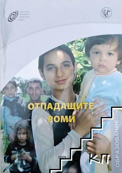 Отпадащите роми