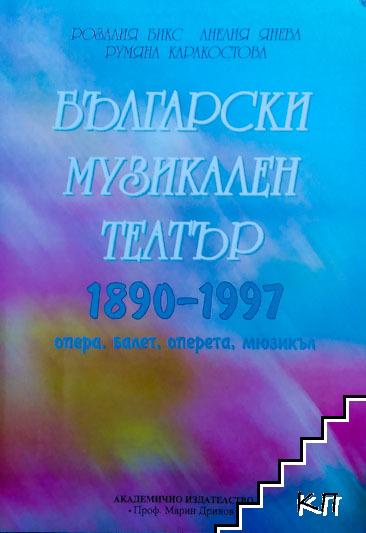 Български музикален театър 1890-1997