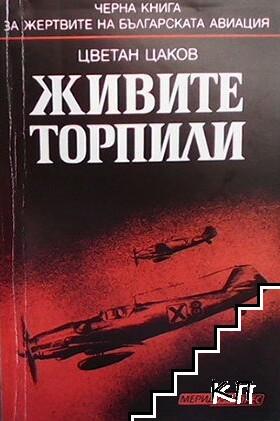 Черна книга за жертвите на българската авиация. Книга 2: Живите торпили