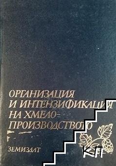 Организация и интензификация на хмелопроизводството