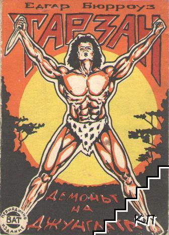 Тарзан: Демонът на джунглата