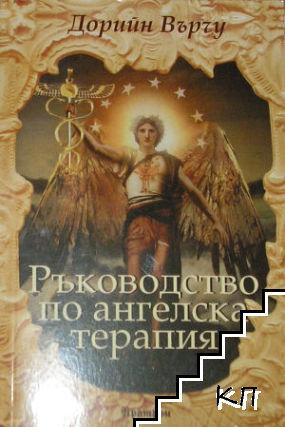 Ръководство по ангелска терапия