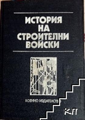 История на строителни войски