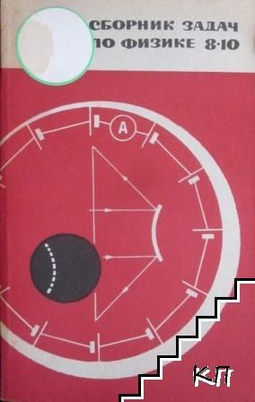 Сборник задач по физике для 8.-10. класса