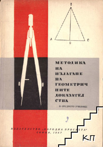 Методика на излагане на геометричните доказателства в средното училище