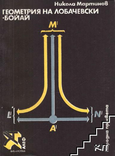 Геометрия на Лобачевски - Бойай