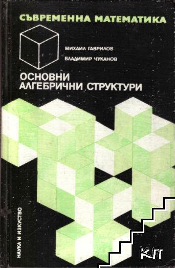 Основни алгебрични структури
