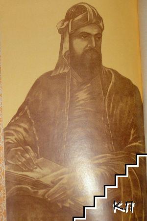 Искендер-наме (Допълнителна снимка 1)