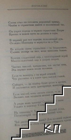 Искендер-наме (Допълнителна снимка 2)