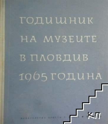Годишник на музеите в Пловдив. Том 4: 1965 година