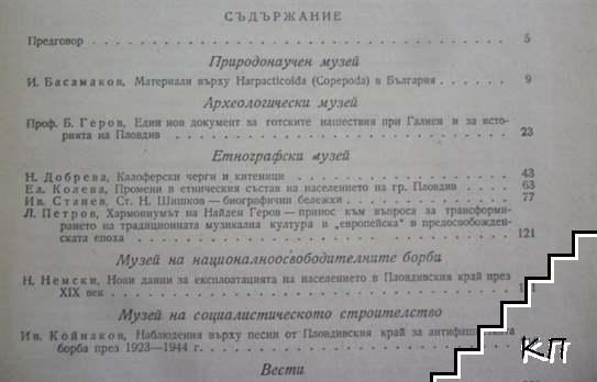 Годишник на музеите в Пловдив. Том 4: 1965 година (Допълнителна снимка 1)