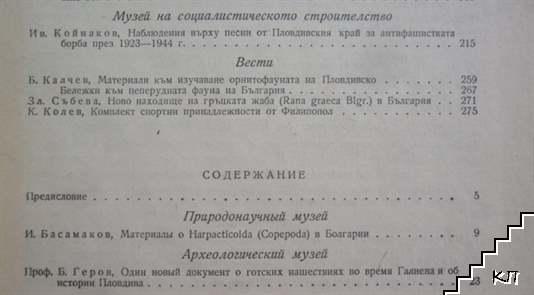 Годишник на музеите в Пловдив. Том 4: 1965 година (Допълнителна снимка 2)