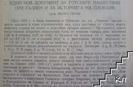 Годишник на музеите в Пловдив. Том 4: 1965 година (Допълнителна снимка 3)