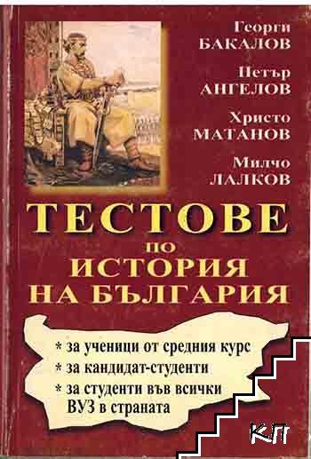 Тестове по история на България