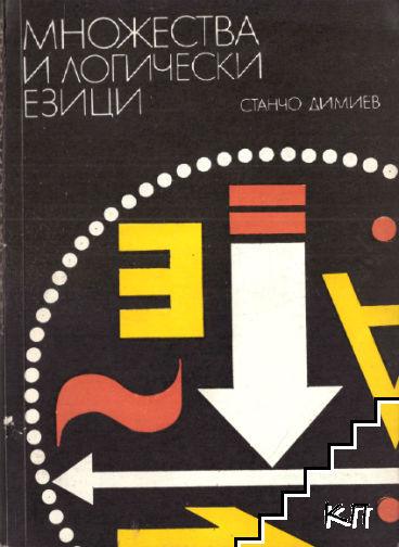 Множества и логически езици