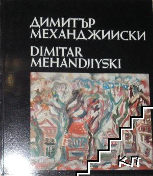 Димитър Механджийски. Живопис