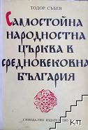 Самостойна народностна църква в Средновековна България
