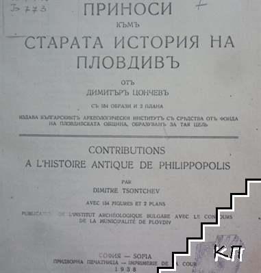 Приноси къмъ старата история на Пловдивъ