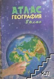 Атлас по география за 8. клас