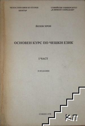 Основен курс по чешки език. Част 1
