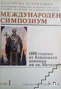 """Международен симпозиум """"1100 години от блажената кончина на св. Методий"""". Том 1-2"""