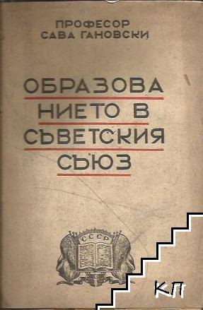 Образованието в Съветския съюз
