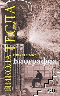 Никола Тесла. Биография