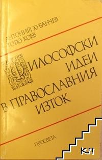 Философски идеи в православния Изток